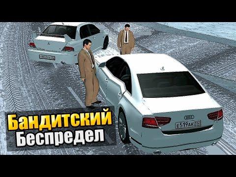 GTA : Криминальная Россия (По сети) #40 - Бандитский наезд!