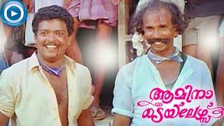 Video Malayalam Comedy Movies | Amina Tailors | Super Climax Scene | Mini Movie Clip 9 [Full HD] MP3, 3GP, MP4, WEBM, AVI, FLV Juli 2018