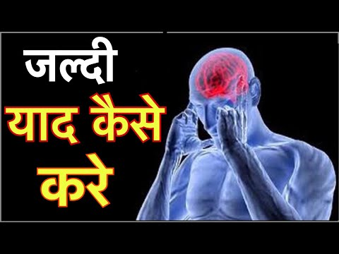 याद कैसे करें - How To Remember Things Easily - Yaad Kaise Kare
