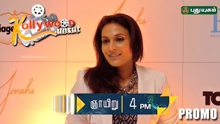 Kollywood Uncut | PROMO | 25/01/2017 | Puthuyugam TV