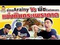 Download Lagu EP92 ปี1 เมื่อทีมงานพีชอีทแหลกแข่งกินกะเพราถาดกับ Arainy | PEACH EAT LAEK Mp3 Free