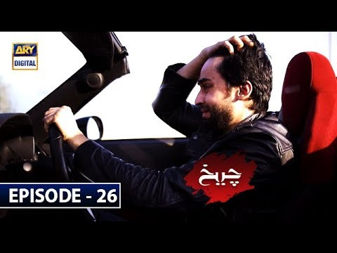 Cheekh Episode 26 | 13th July 2019 | ARY Digital Drama