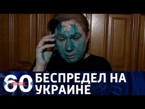 60 минут. Беспредел на Украине: почему беззаконие имеет силу От 01.06.2018