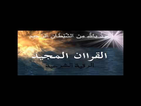 Cure Of Black Magic, Evil Eye, Jinn Posession -- Ahmad Al-Ajmi  الرقیة الشرعیة