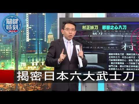 揭密日本六大武士刀