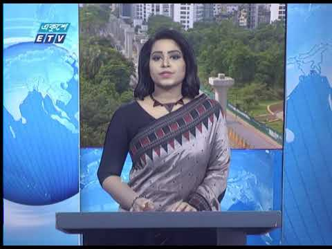 09 AM News || সকাল ০৯ টার সংবাদ || 28 May 2020 || ETV News