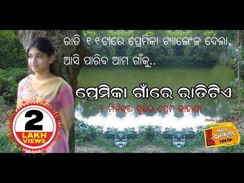 Video Premika gna re rati tiye II Jibana ra Kete Ranga With RJ Sangram II download in MP3, 3GP, MP4, WEBM, AVI, FLV January 2017