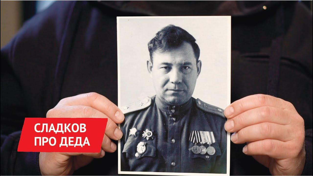 «Правнуки победителей»: Александр Сладков рассказал о военном времени своего деда