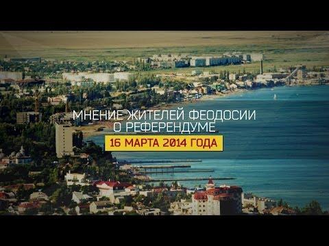 Феодосия о референдуме, мнение жителей