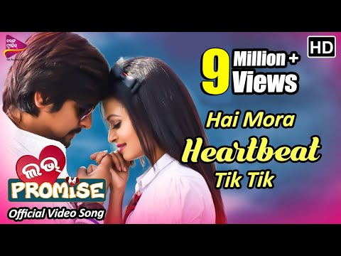 Video Hai Mora Heartbeat -Tik Tik | Official Video Song | Love Promise Odia Movie 2018 | Jaya, Rakesh download in MP3, 3GP, MP4, WEBM, AVI, FLV January 2017