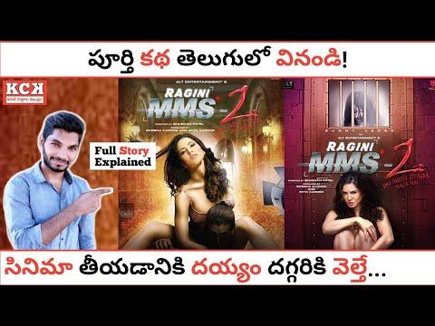 RAGINI MMS 2 Movie Story Explained In Telugu | Sunny Leone | Kadile Chitrala Kaburlu