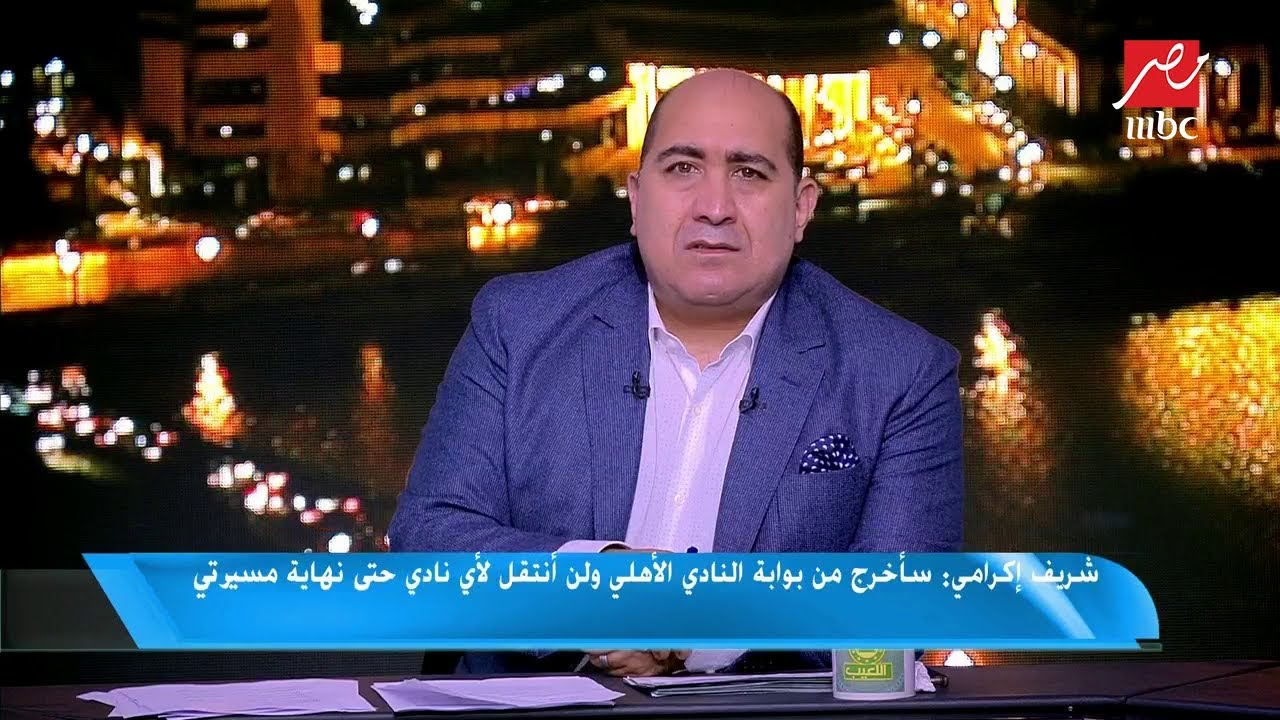 شريف إكرامي: لا أضع الأهلي في كفة مع أي نادي آخر ولن أرحل إلا إذا قرر النادي الاستغناء عني