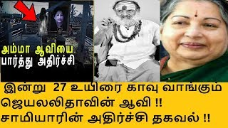 Video ஜெ. ஆவியுடன் பேசிய சாமியாரின் அதிர்ச்சி தகவல் !! jayalalitha spirite will kill 27 people MP3, 3GP, MP4, WEBM, AVI, FLV November 2017