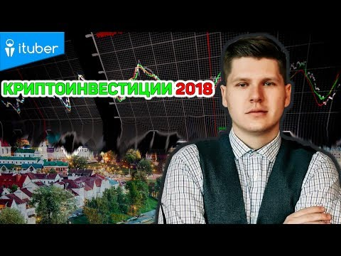 Анонс Криптоинвестиции 2018 с Алексеем Воробьем Минск 26 апреля - DomaVideo.Ru