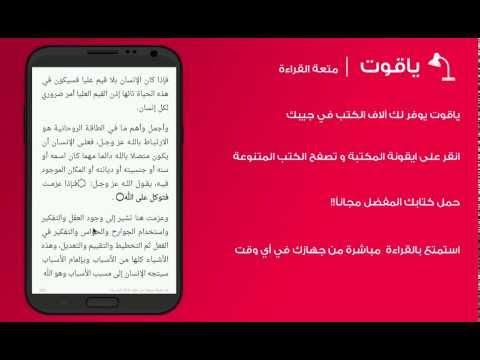 Video of ياقوت - كتب مجانية