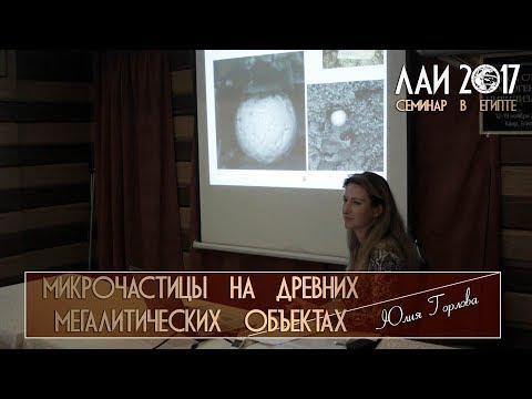 Юлия Горлова: Сферические микрочастицы на древних мегалитических объектах - DomaVideo.Ru