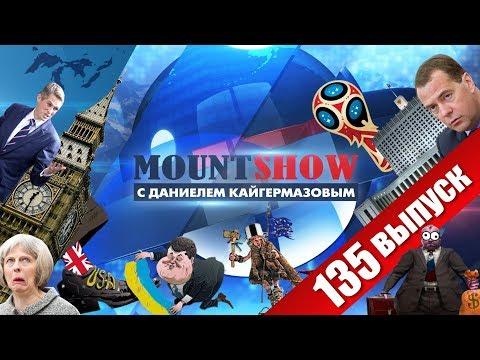 Британцы хотят отобрать ЧМ 2018 / МЕДВЕДЕВ уходит в ОТСТАВКУ. Попугай ПОРОШЕНКО. MOUNT SHOW #135 (видео)