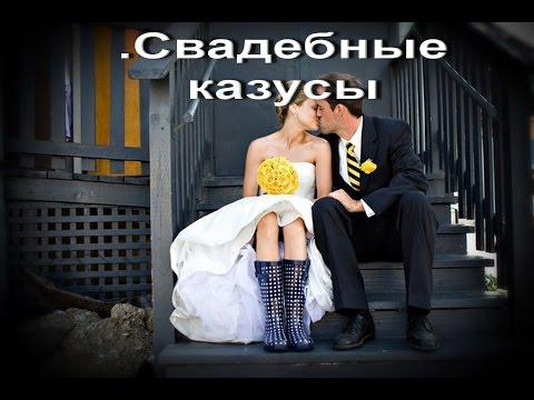 Свадьба Казусы и Приколы (видео)
