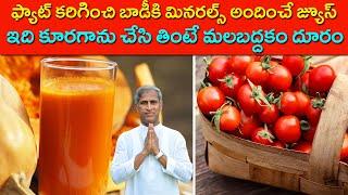 FAT కరిగించి బాడీకి మినరల్స్ అందించే జ్యూస్   Pumpkin juice   Dr Manthena Satyanarayana Raju Videos