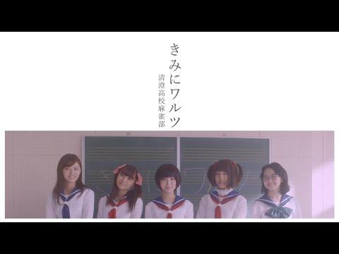 『きみにワルツ』 PV ( #清澄高校麻雀部 )