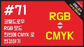 #71 코렐드로우 RGB모드 한번에 CMYK 로 변…