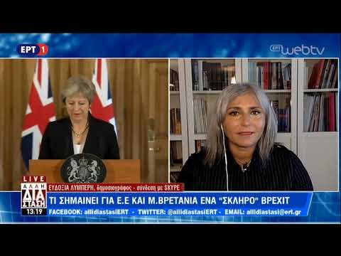 Τι σημαίνει για Ε.Ε. και Μ. Βρετανία ένα «σκληρό» Brexit; Ι ΕΡΤ