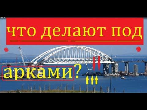 Крымский(апрель 2018)мост! Что-то делают под арками? Что именно? Узнаем и посмотрим! Коммент!