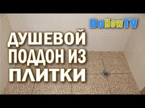 Как сделать душевой поддон из плитки | Душевой поддон своими руками (видео)