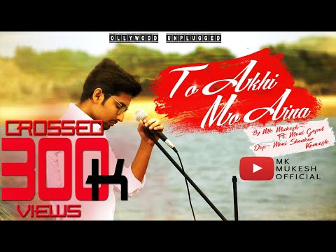 Video To Akhi Mo Aaina | Odia Unplugged | Mk Mukesh Ft. Moni Gopal | Sonu Nigam | Sidhant | Saans | 2018 download in MP3, 3GP, MP4, WEBM, AVI, FLV January 2017