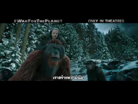 War for the Planet of the Apes - TV Spot 15 Sec (ซับไทย)