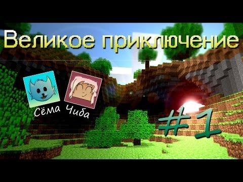 Minecraft - Сёма и Чиба - Великое приключение - #1