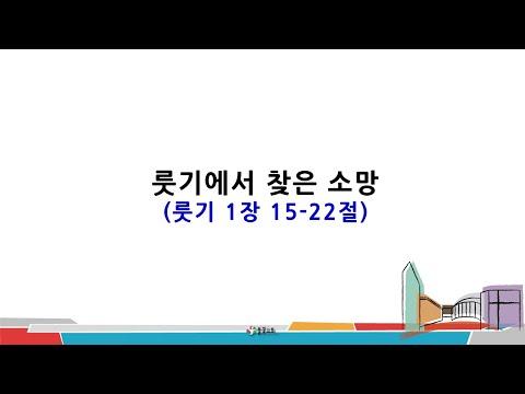 2021년 4월 14일 수요성서아카데미 소망 2강