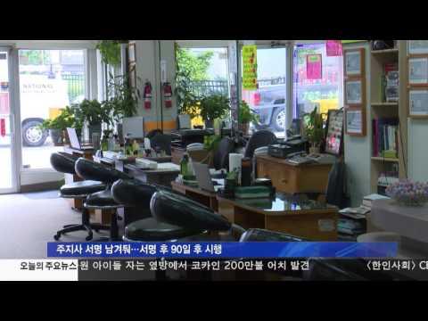 네일·세탁업 환경설비 지원 확정 6.22.17 KBS America News
