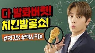 옴뇸뇸! 치킨, 시리얼 완전정복 [더보이즈(THE BOYZ) 스타인강 5강]