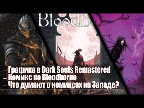Графика в трейлере Dark Souls Remastered, Комикс по Bloodborne и Что думают о комиксах на Западе? видео