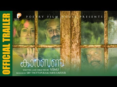 Carbon Malayalam Movie Official Trailer | Fahadh Faasil |Mamtha Mohandas