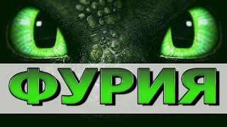 Video НОВАЯ ФУРИЯ / UNKNOWN NIGHT FURY MP3, 3GP, MP4, WEBM, AVI, FLV Juni 2018