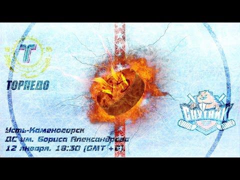12.01.2017 | Торпедо - Спутник 5-3 - DomaVideo.Ru
