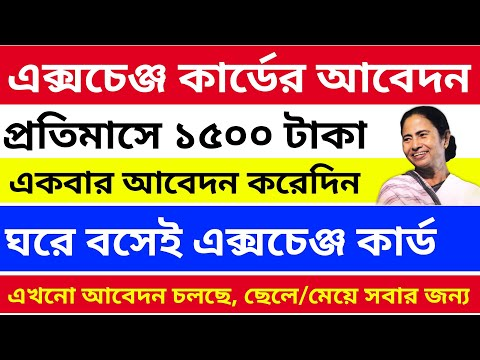 Online Exchange Card 2020 Apply | Employment Bank Apply process in bangla