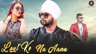 Laut Ke Na Aana Music Video by Ramji Gulati ft. Akkhi