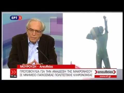 Αρ. Μπαλτάς: Η άνοδος της ακροδεξιάς καθιστά επίκαιρο θέμα τη Μακρόνησο