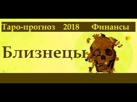 Будут ли деньги? Таро-прогноз для Близнецов на 2018 год в сфере финансов