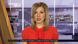 Випуск новин на ПравдаТУТ Львів 10 квітня 2018
