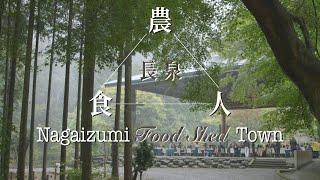 おいしい長泉「農」「人」「食」Nagaizumi FoodShed Town JAPAN