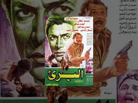فيلم البرىء/أحمد زكي محمود عبدالعزيز...