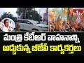 మంత్రి కేటీఆర్ వాహనాన్ని అడ్డుకున్న బీజేపీ కార్యకర్తలు   BJP VS TRS   Minister KTR Vehicle