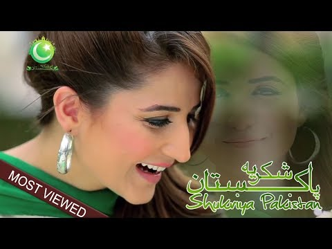 Shukriya Pakistan - Official Video | ARY Digital