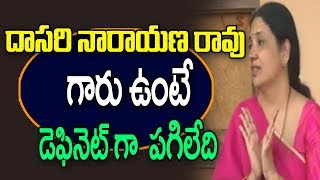 Jeevitha remembers Dasari Narayana Rao