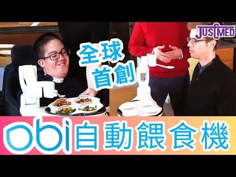 美國Obi自助餵食機 - 讓用者自力更生免壽終正寢 全球首創Obi自動餵食機,讓用者重拾尊嚴和自信,令您重拾飲食樂趣!