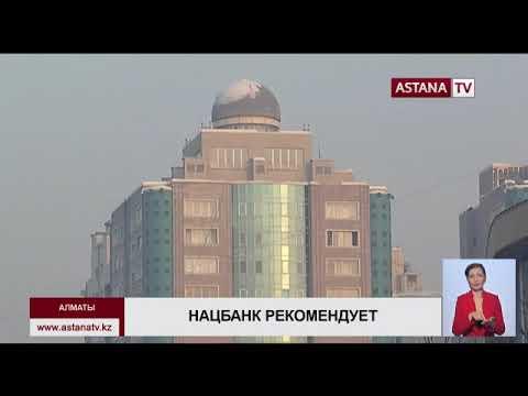 В Казахстане осталось рефинансировать около 25 тысяч валютных ипотечных  займов - Национальный... - DomaVideo.Ru